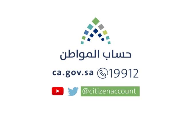 الرقم المجاني لحساب المواطن نواعم