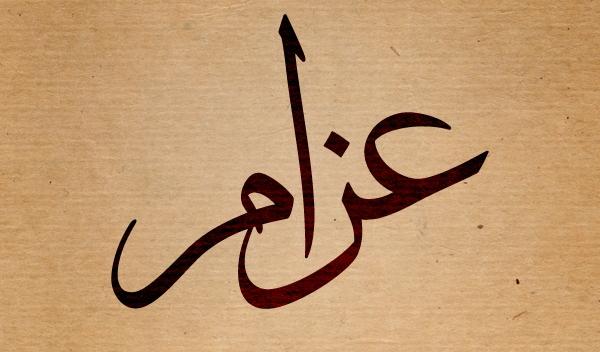 معنى اسم عزام نواعم
