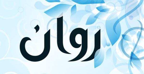 معنى اسم روان نواعم