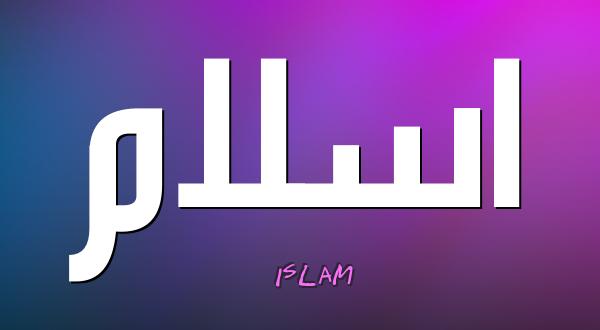 معنى اسم اسلام | نواعم
