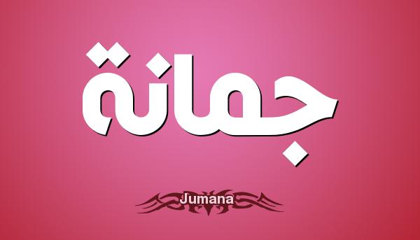 معنى اسم جمانة نواعم