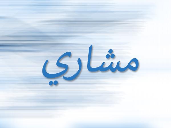 صور اسم مشاري