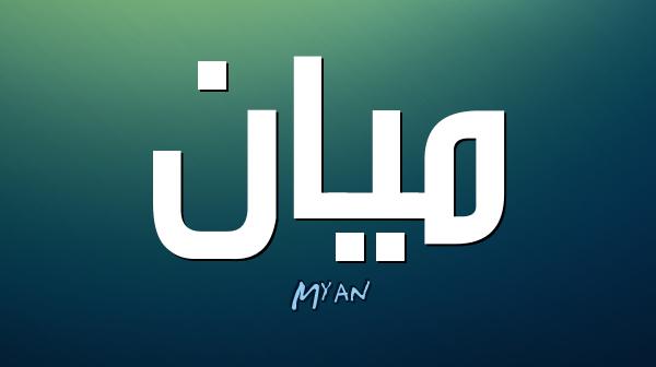 معنى اسم ميان نواعم