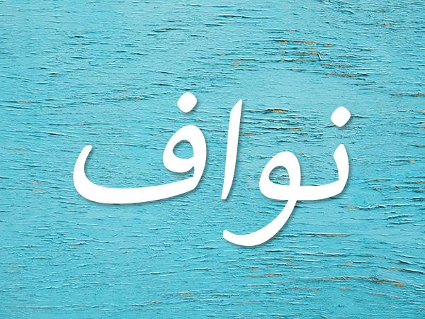 معنى اسم نواف نواعم
