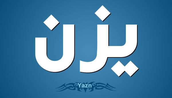 معنى اسم يزن Yazn55556666333322