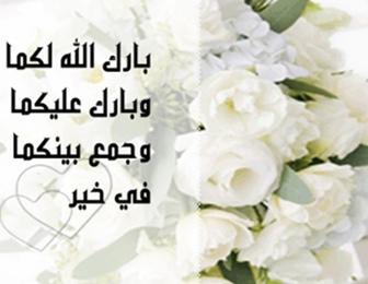 اختاري من تهنئة زواج إسلامية الطابع نواعم