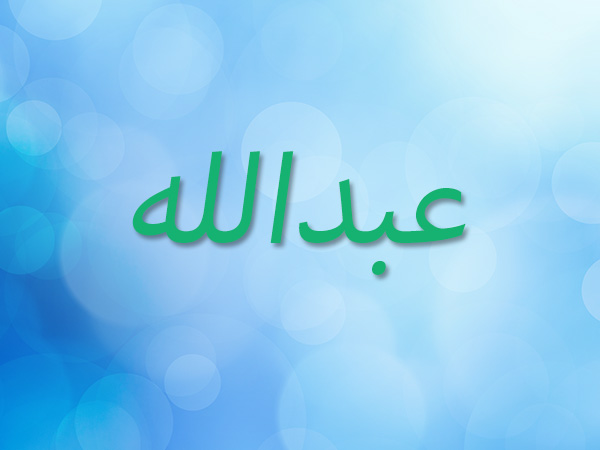 معنى اسم عبدالله نواعم