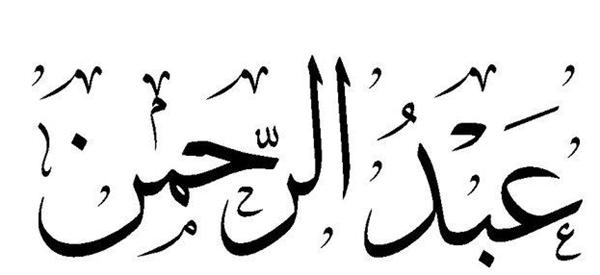 معنى اسم عبد الرحمن نواعم
