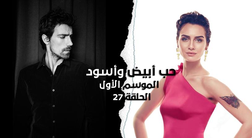 مسلسل حب ابيض واسود الحلقة 27 نواعم