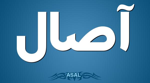 معنى اسم آصال | نواعم