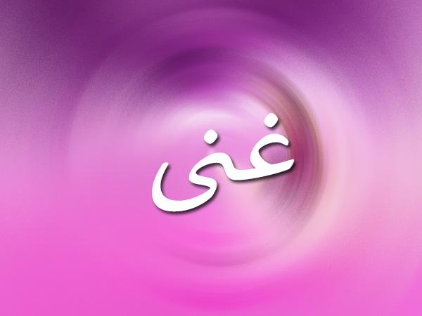 معنى اسم غنى نواعم