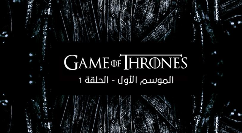 مسلسل Game Of Thrones الموسم الاول الحلقة 1 نواعم