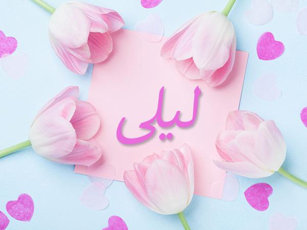 معنى اسم ليلى نواعم