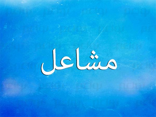 معنى اسم مشاعل نواعم