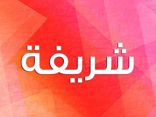 معنى اسم شريفة نواعم