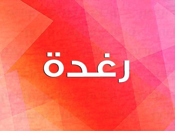 معنى اسم رغدة نواعم