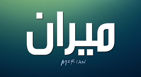 معنى اسم ميران نواعم