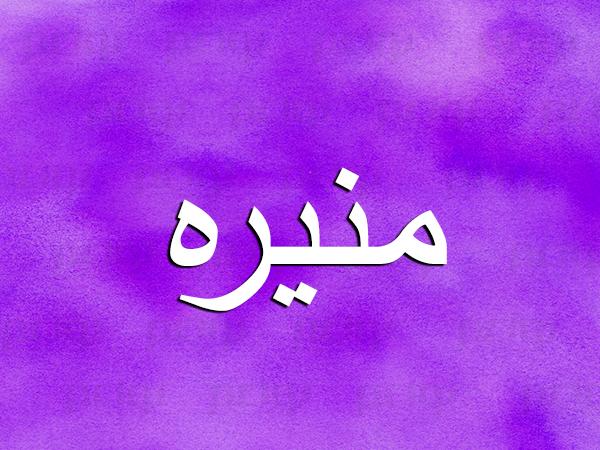 معنى اسم منيرة نواعم