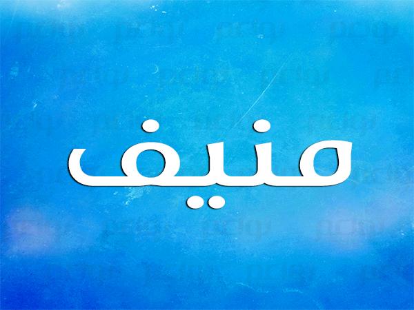 معنى اسم منيف نواعم