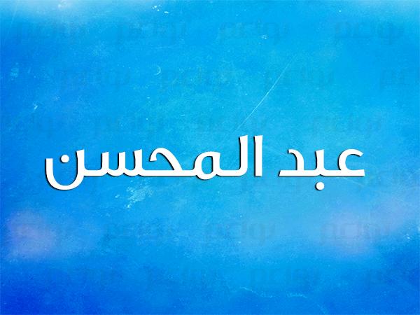 معنى اسم عبد المحسن نواعم
