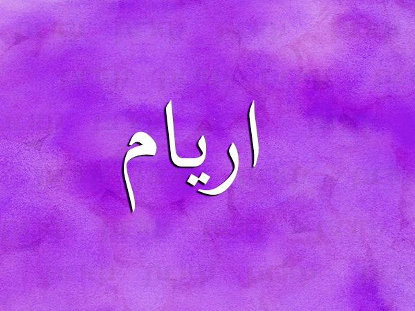 معنى اسم اريام نواعم