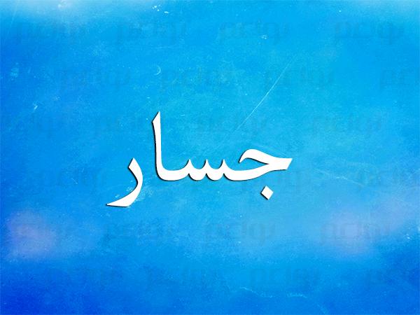 معنى اسم جسار نواعم