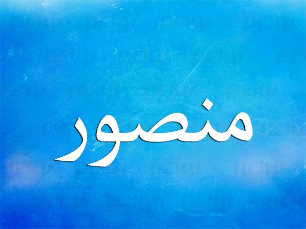 معنى اسم منصور نواعم