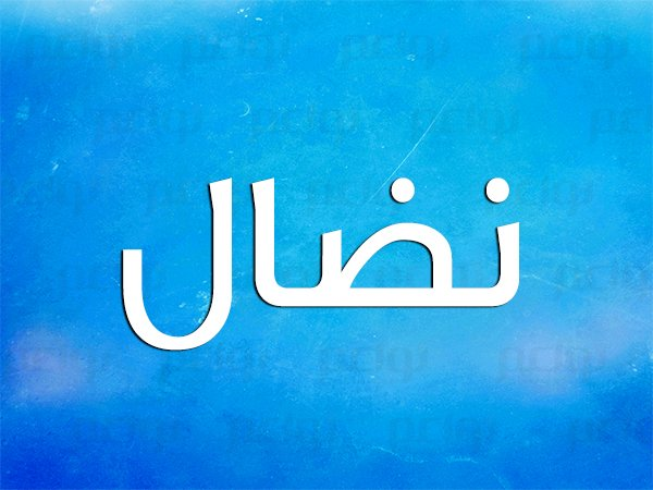 معنى اسم نضال نواعم