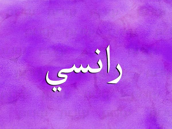 معنى اسم رانسي نواعم