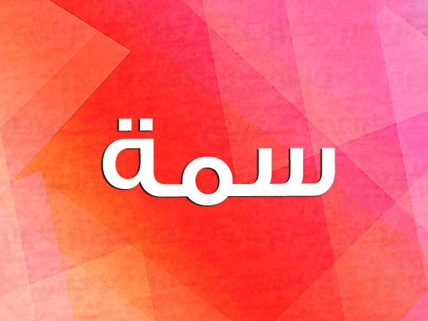 معنى اسم سيما نواعم