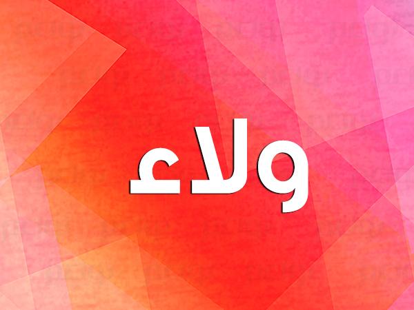 معنى اسم ولاء نواعم