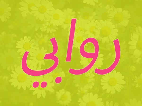 معنى اسم روابي نواعم