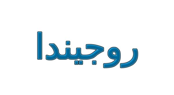 معنى اسم روجيندا نواعم