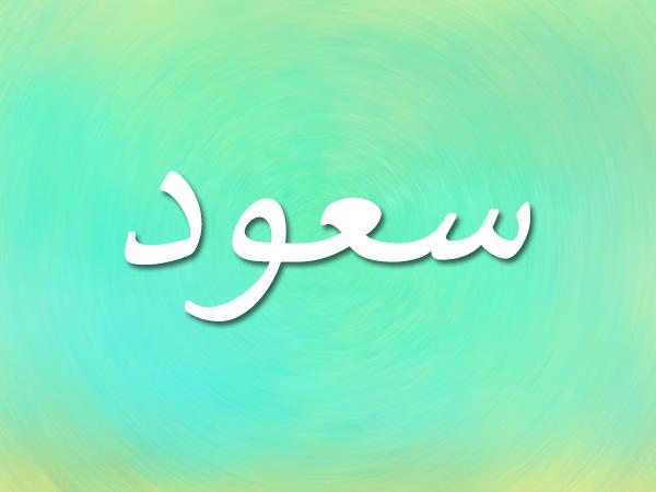 معنى اسم سعود نواعم