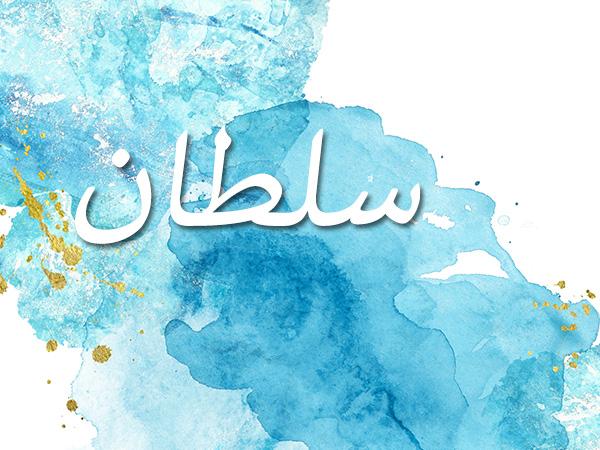 معنى اسم سلطان نواعم