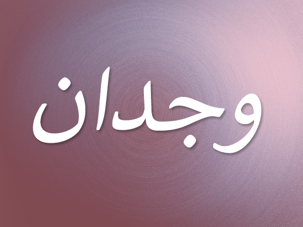 معنى اسم وجدان نواعم