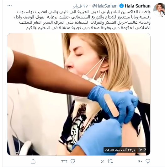 هالة سرحان تتلقّى لقاح فيروس كورونا في دبي: كنت قلقانة