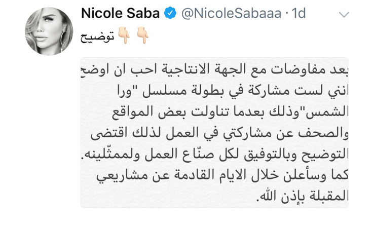 خاص – سببان وراء اعتذار نيكول سابا عن ورا الشمس