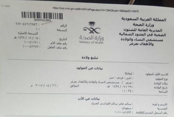 رواية المرتفعات نطاق طلبات استخراج شهادة ميلاد بدل فاقد لغير السعوديين Musichallnewport Com