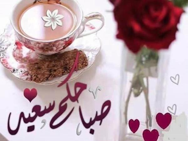 صباح الخير 2019 نواعم