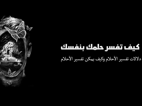 Nawa3em حديث عن عدم تفسير الحلم نواعم