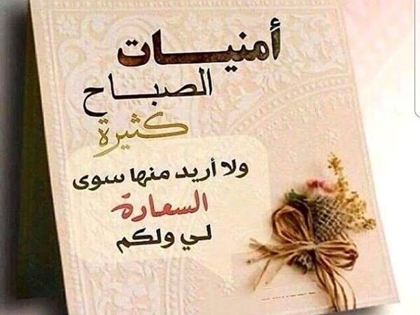 صباح الخير تويتر نواعم