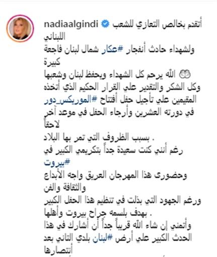 نادية الجندي تتضامن مع الشعب اللبناني وتؤيد تأجيل حفل الموريكس دور