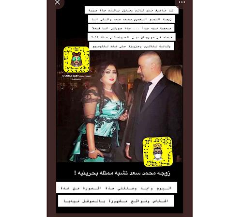 شيماء سبت تخرج للرد على شائعة زواجها من محمد سعد