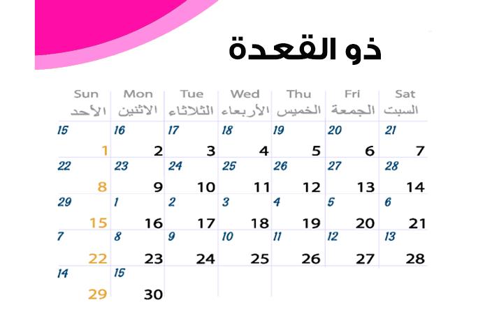 التقويم الهجري 1441 نواعم