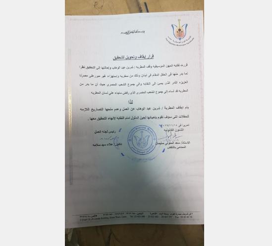 الموسيقيين توقف شيرين عبد الوهاب عن الغناء