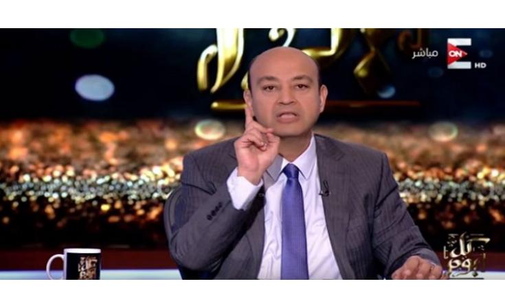 عمرو اديب مباشر : بث مباشر لحلقة ميدو ...