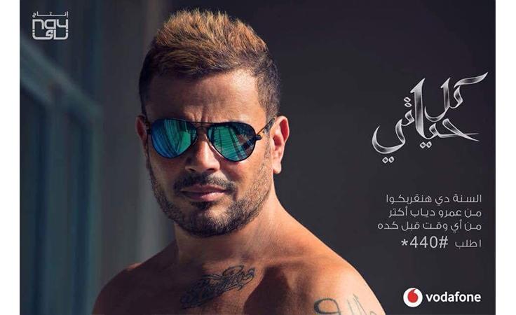 تفاصيل معركة إليسا-عمرو دياب في مصر