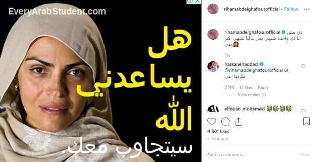 شبيهة ريهام عبد الغفور تصدم الجمهور