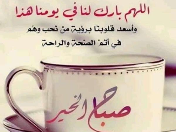 صباحيات صباح الخير دعاء 3